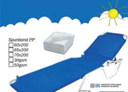 Προστατευτικό Κάλυμμα ξαπλώστρας non woven πολλών χρήσεων με πιστοποίηση σε ατομική συσκευασία