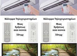 Κάλυμμα για τηλεχειριστήρια  μιας χρήσης