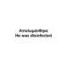 Αυτοκόλλητη ετικέτα για πρίζες και διακόπτες – Απολυμάνθηκε 500τεμ