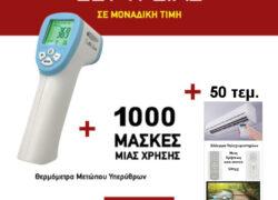 1 Θερμόμετρο – 1000 Μάσκες μιας χρήσης – 50 Καλύμματα για τηλεχειριστήρια μιας χρήσης
