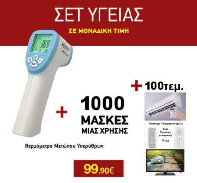 1 Θερμόμετρο – 1000 Μάσκες μιας χρήσης – 100 Καλύμματα για τηλεχειριστήρια μιας χρήσης