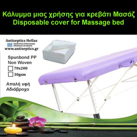 Κάλυμμα μιας χρήσης για κρεβάτι Μασάζ